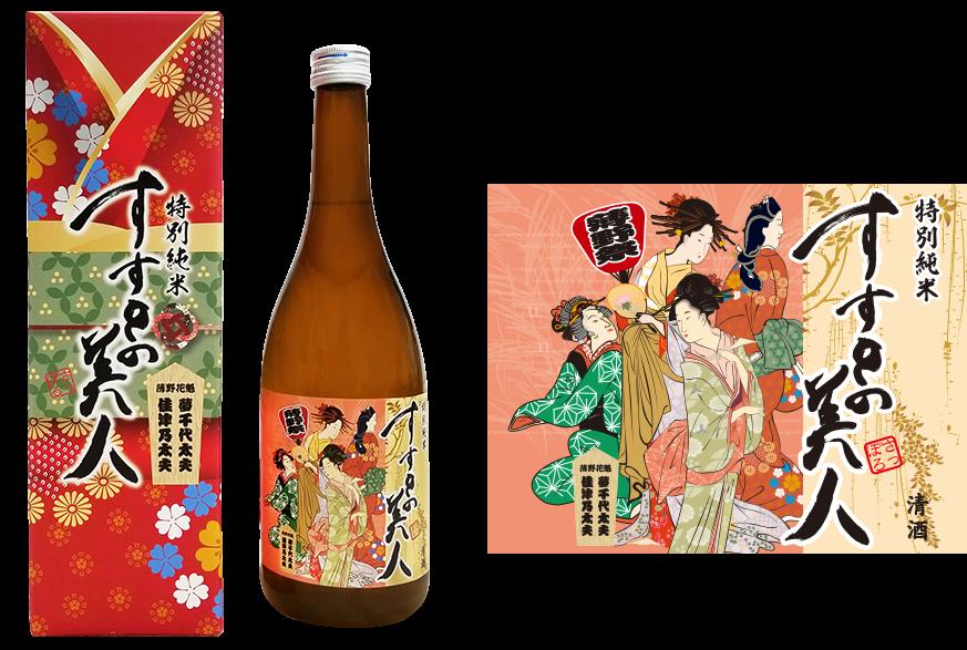 特別純米酒「すすきの美人」レポート バックナンバー