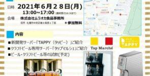 """ムラオカ食品×キリンビール """"展示試飲会"""" 開催のご案内"""